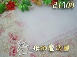 pp板拼布塑膠板0.4mm, 1mm半透明軟墊硬墊,diy,拼布包包底板.縫紉製圖板半透明塑膠板洋裁拼布紙型用薄.拼布塑膠底板,拼布透明板.拼布塑膠版,拼布塑膠型板.塑膠片.婚紗PP板