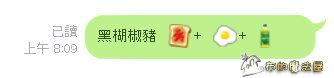 賴 用這麼久 第一次用貼圖 這樣猜的出來 我吃什麼早餐嗎? (I am from#高雄 #Kaohsiung #台灣 #Taiwan #布的魔法屋 #patchwork@quilterdiycandy)170103-%e8%b3%b4-%e8%b2%bc%e5%9c%96%e9%bb%9e%e9%a4%90-%e6%9c%aa%e5%91%bd%e5%90%8d-1-%e8%a4%87%e8%a3%bd%e8%b3%b4-%e7%94%a8%e9%80%99%e9%ba%bc%e4%b9%85-%e7%ac%ac%e4%b8%80%e6%ac%a1%e7%94%a8