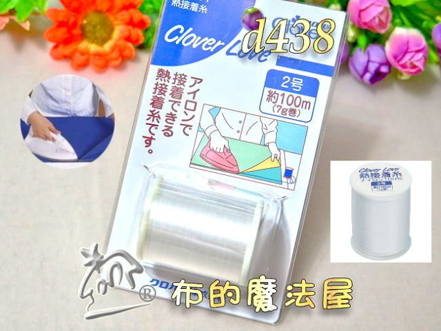 【布的魔法屋】d438-日本Clover可樂牌2號100M熱接著線(熱熔線,熱融線,用熨斗熨燙可固定拼布縫份.拉練,邊條布等方便接合縫紉,如疏縫線與熱接著膠帶熨燙材料功能heat adhesive).d438