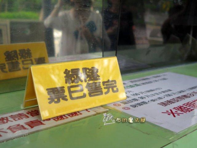 #布的魔法屋--是的.沒有錯.是個怨嘆文.排到我們就醬了.—Obviously!The ticket was sould out. (photo in #綠色隧道 #四草 #SicaoWetlands #安南區 #AnnanDistrict #台南市 #Tainan)(#四草綠色隧道) (post by #高雄 #Kaohsiung #台灣 #Taiwan #布的魔法屋 #patchwork@quilterdiycandy).170722-IMG_4043 - 複製