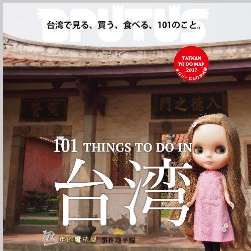 (#人形 #doll #碧麗絲 #Blythe #小布)(photo in #孔廟 #ConfucianTemple #台南#Tainan) (#台灣街景封面產生器 #Taiwanstreet) (#BRUTUS) (post by#台灣#Taiwan #布的魔法屋#patchwork@quilterdiycandy)1707220957